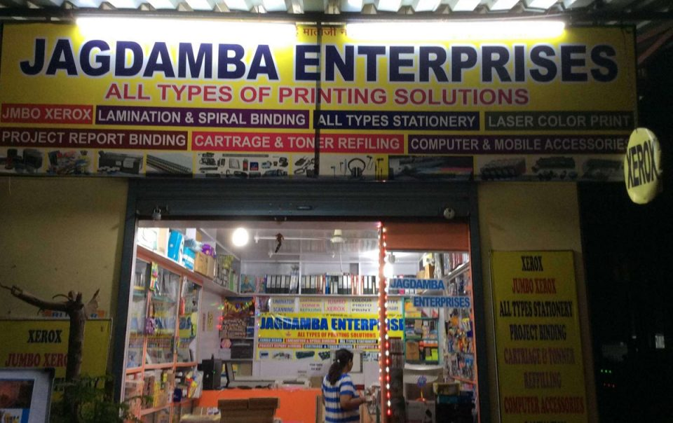 Jagadamba Enterprises Stationery Suppliers Wakad Pune