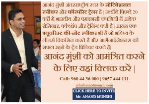 Motivational-Speaker-Anand-Munshi-Hindi-Introduction-4