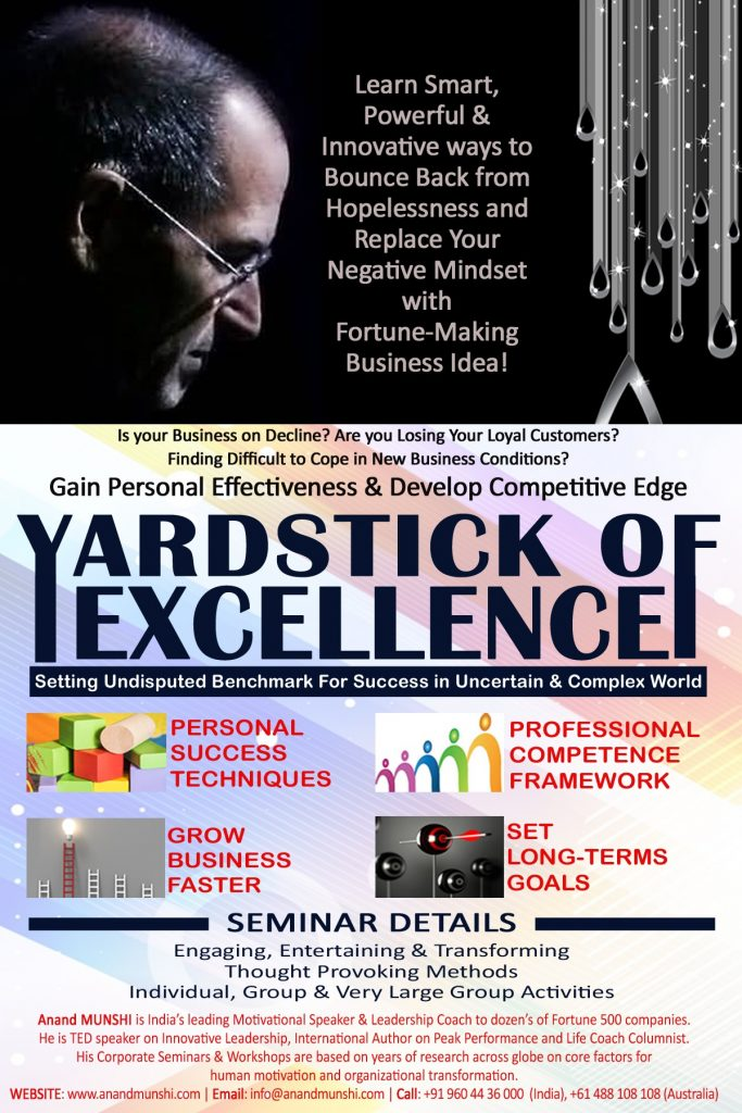 Yardstick of Excellence – Leadership Effectiveness Program by Anand Munshi